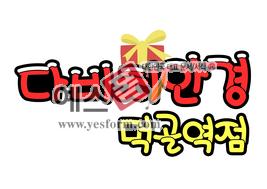 섬네일: 다비치안경 먹골역점 - 손글씨 > POP > 문패/도어사인
