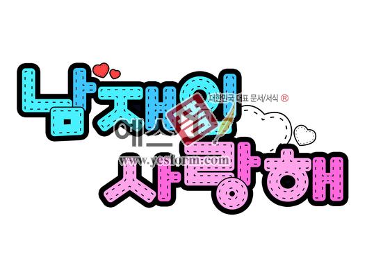 미리보기: 남재인사랑해 - 손글씨 > POP > 응원피켓