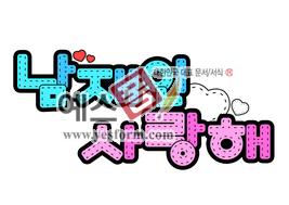 섬네일: 남재인사랑해 - 손글씨 > POP > 응원피켓