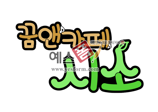 미리보기: 꿈앤카페 시소(카페) - 손글씨 > POP > 문패/도어사인