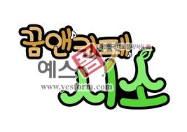 섬네일: 꿈앤카페 시소(카페) - 손글씨 > POP > 문패/도어사인
