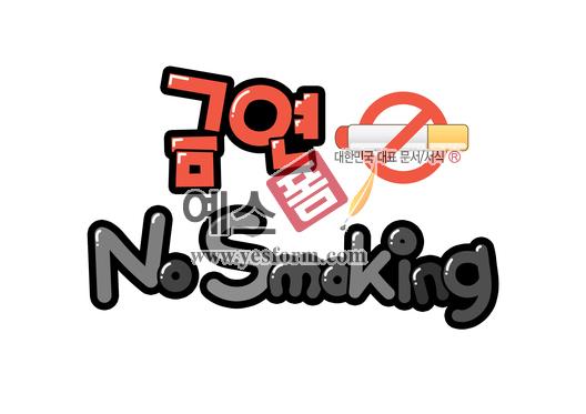 미리보기: 금연 no smoking (금연구역, 문패, 안내문) - 손글씨 > POP > 문패/도어사인