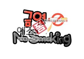 섬네일: 금연 no smoking (금연구역, 문패, 안내문) - 손글씨 > POP > 문패/도어사인