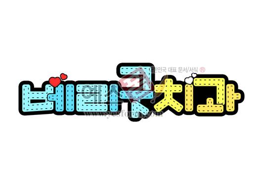 미리보기: 베리굿치과 - 손글씨 > POP > 문패/도어사인