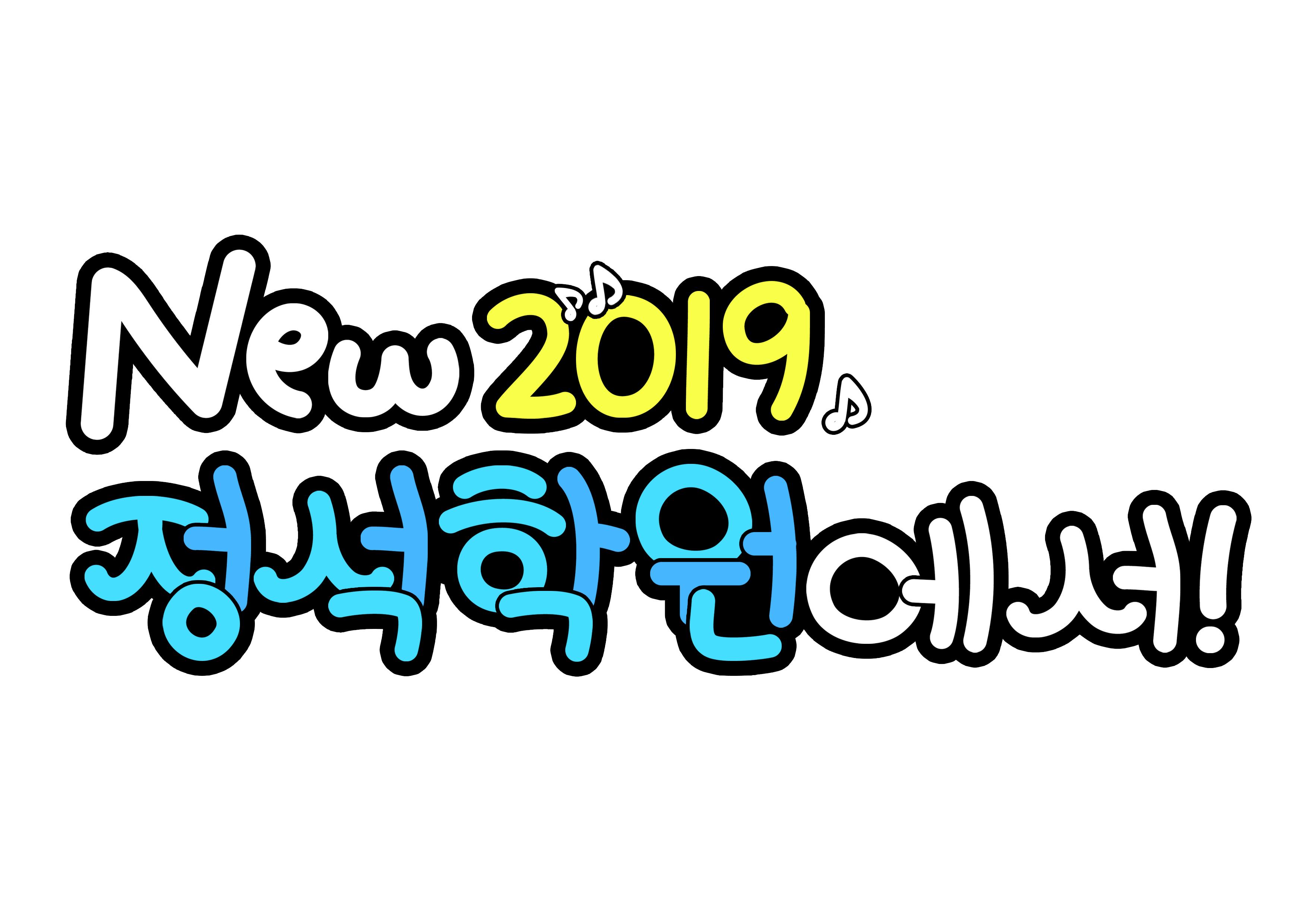 New 2019 정석학원에서!(학원, 광고)