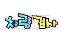 섬네일: 차량 검사 - 손글씨 > POP > 자동차/주차