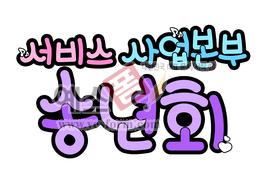 송년회 문구 요청