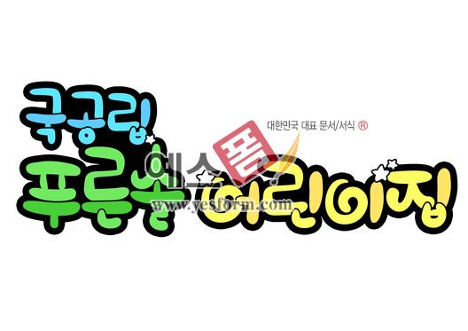 미리보기: 국공립 푸른솔 어린이집 - 손글씨 > POP > 문패/도어사인