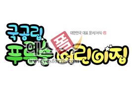섬네일: 국공립 푸른솔 어린이집 - 손글씨 > POP > 문패/도어사인