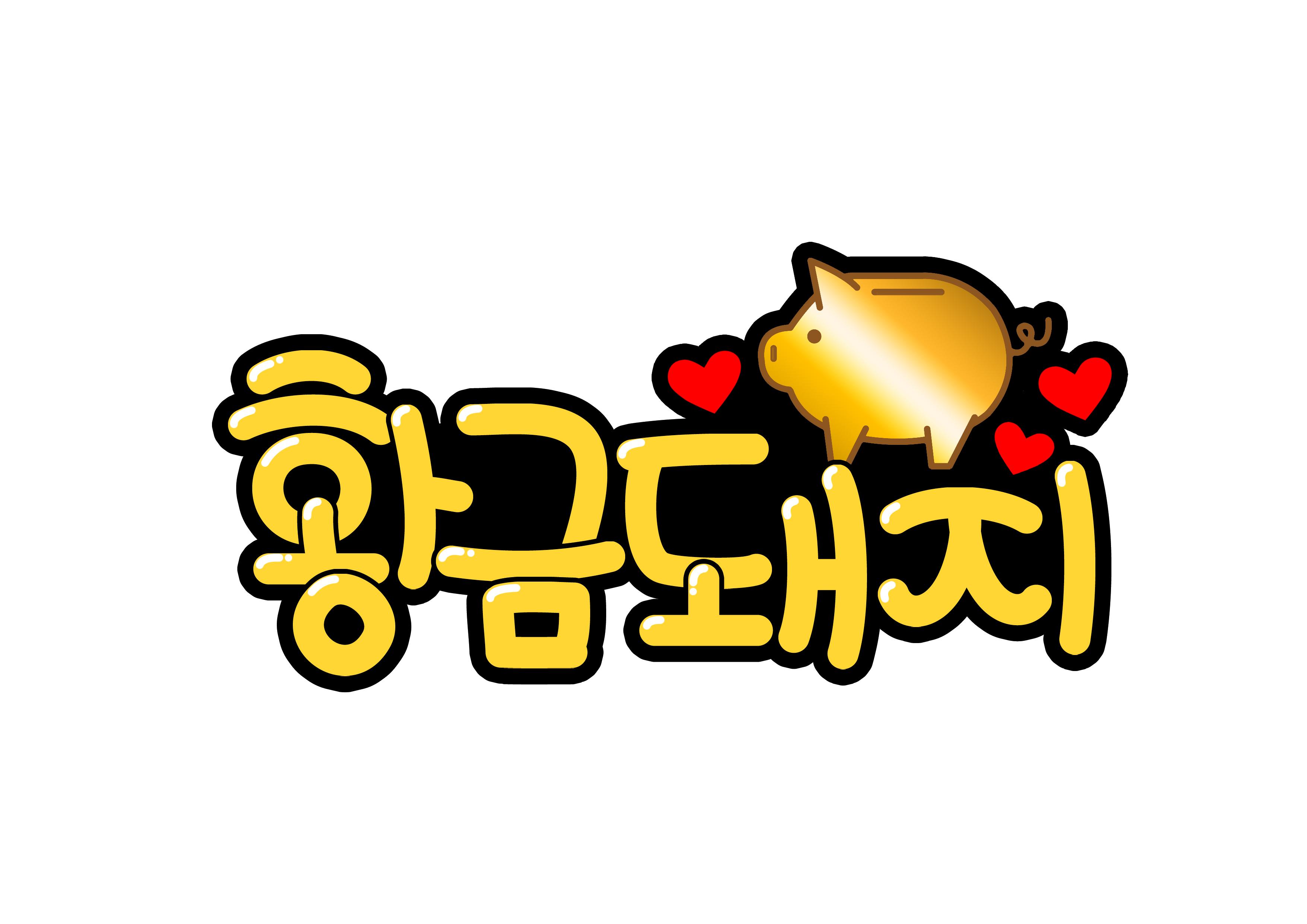 황금돼지 (pig,기해년,gold)