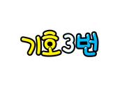 기호3번 (선거,학교,투표)