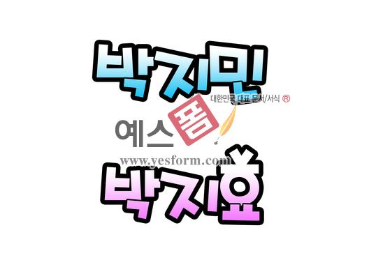 미리보기: 박지민 박지효 - 손글씨 > POP > 기타