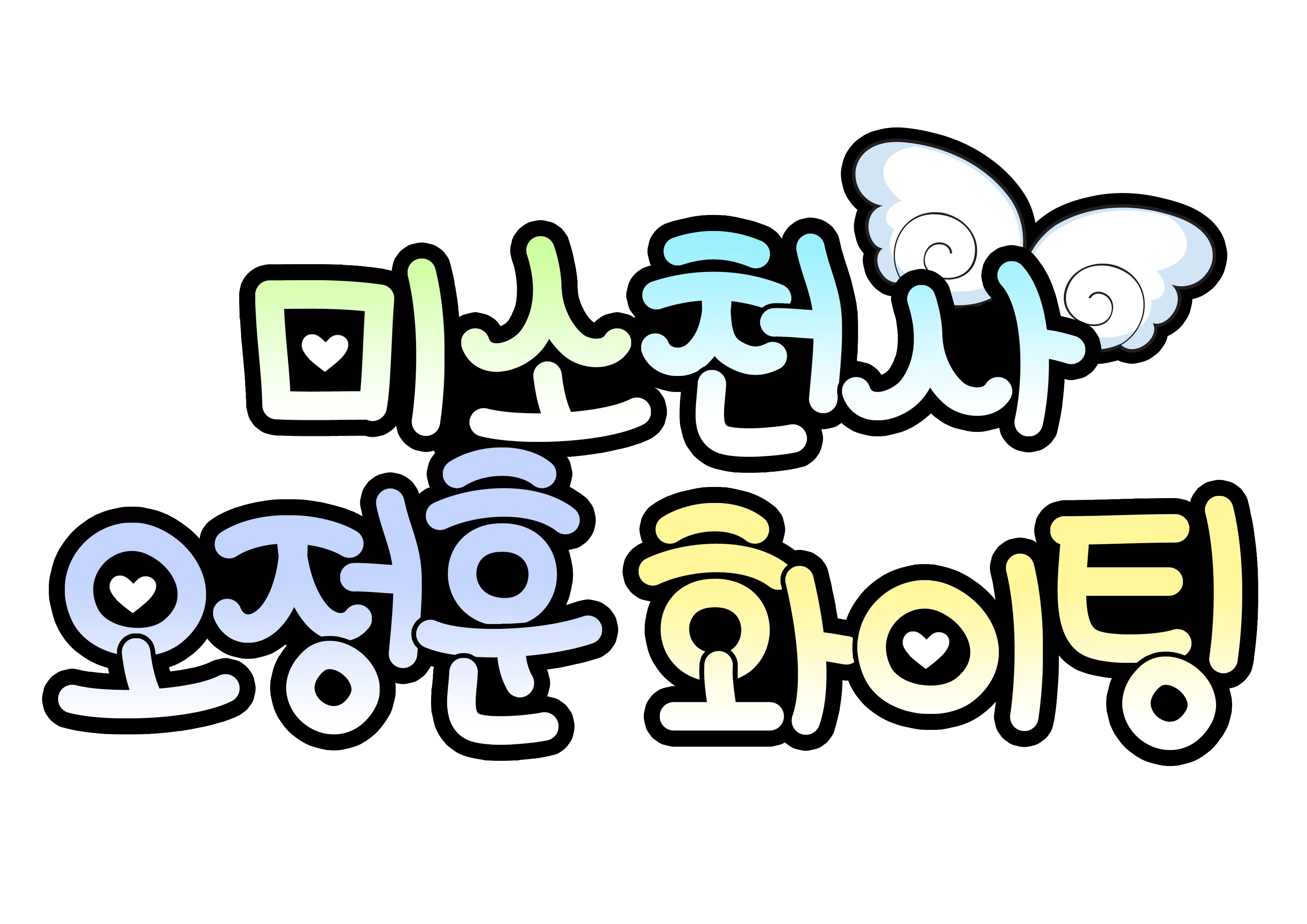 미소천사 오정훈 화이팅