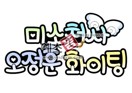 미리보기: 미소천사 오정훈 화이팅 - 손글씨 > POP > 응원피켓