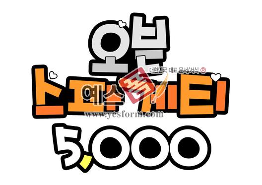 미리보기: 오븐 스파게티 5,000(메뉴, 가격, 음식) - 손글씨 > POP > 음식점/카페