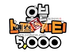 섬네일: 오븐 스파게티 5,000(메뉴, 가격, 음식) - 손글씨 > POP > 음식점/카페