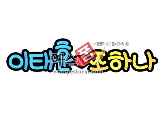 미리보기: 이태훈♡조하나 - 손글씨 > POP > 기타