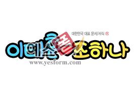 섬네일: 이태훈♡조하나 - 손글씨 > POP > 기타