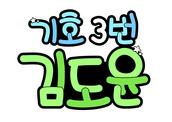 기호3번 김도윤(학교, 선거, 반장, 회장)