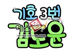 섬네일: 기호3번 김도윤(학교, 선거, 반장, 회장) - 손글씨 > POP > 유치원/학교