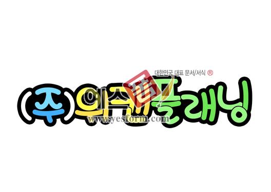 미리보기: (주)위캔플래닝 - 손글씨 > POP > 문패/도어사인