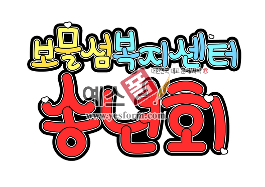 미리보기: 보물섬복지센터 송년회 - 손글씨 > POP > 안내표지판