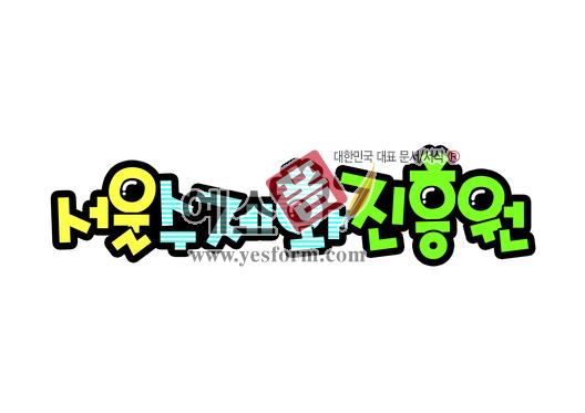 미리보기: 서울수제화진흥원(간판,문패,단체명) - 손글씨 > POP > 문패/도어사인
