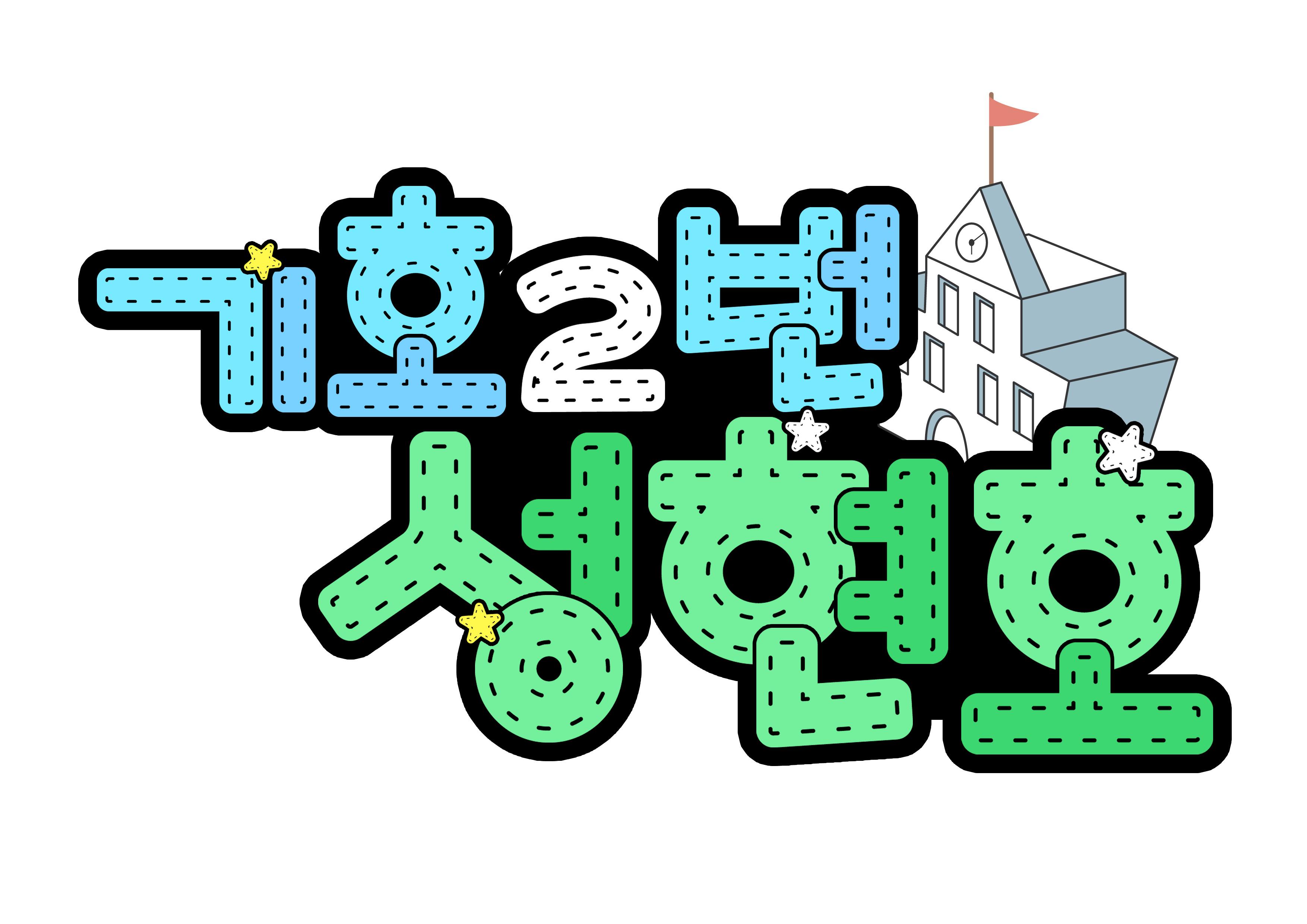 기호2번 성현호(선거, 반장, 회장)