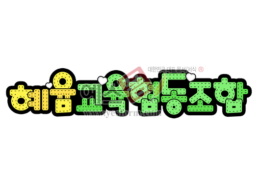 미리보기: 혜윰교육협동조합 - 손글씨 > POP > 문패/도어사인