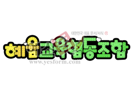 섬네일: 혜윰교육협동조합 - 손글씨 > POP > 문패/도어사인