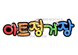 섬네일: 아트정거장 - 손글씨 > POP > 안내표지판