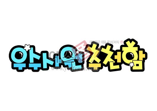 미리보기: 우수사원 추천함 - 손글씨 > POP > 안내표지판