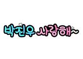 박진우 사랑해~