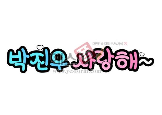 미리보기: 박진우 사랑해~ - 손글씨 > POP > 응원피켓