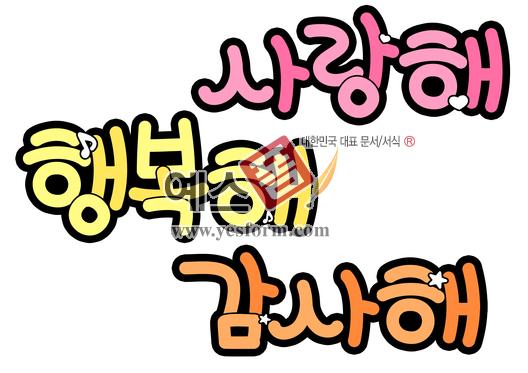 미리보기: 사랑해 행복해 감사해 - 손글씨 > POP > 응원피켓