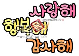 섬네일: 사랑해 행복해 감사해 - 손글씨 > POP > 응원피켓