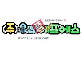 섬네일: (주)우리에프에스 - 손글씨 > POP > 문패/도어사인
