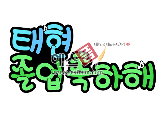 미리보기: 태현 졸업 축하해 - 손글씨 > POP > 축하/감사