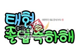 섬네일: 태현 졸업 축하해 - 손글씨 > POP > 축하/감사