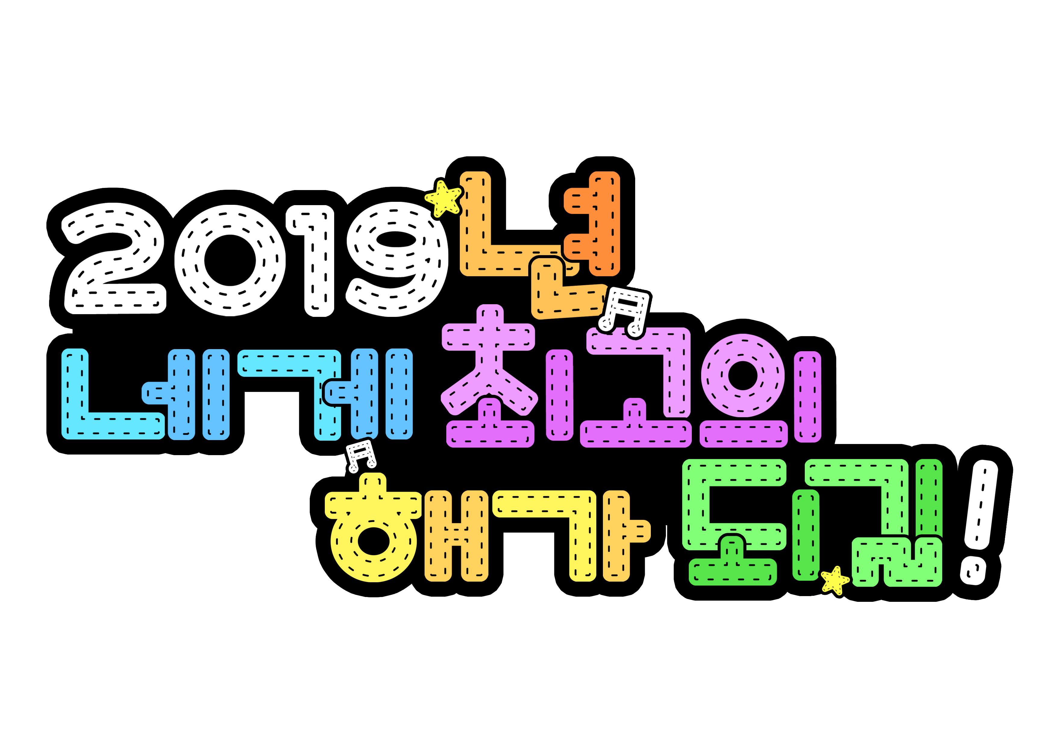 2019년 네게 최고의 해가 되길!