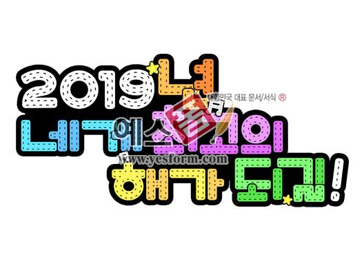 미리보기: 2019년 네게 최고의 해가 되길! - 손글씨 > POP > 응원피켓