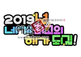 섬네일: 2019년 네게 최고의 해가 되길! - 손글씨 > POP > 응원피켓