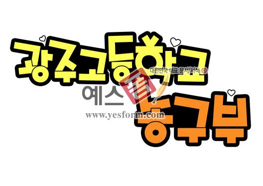 미리보기: 광주고등학교 농구부 - 손글씨 > POP > 유치원/학교