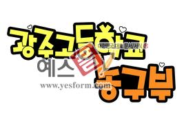 섬네일: 광주고등학교 농구부 - 손글씨 > POP > 유치원/학교