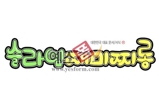 미리보기: 슬라임재미찌롱 - 손글씨 > POP > 기타