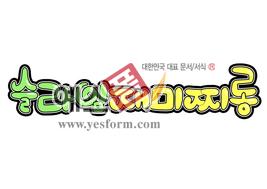 섬네일: 슬라임재미찌롱 - 손글씨 > POP > 기타