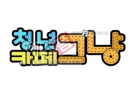 섬네일: 청소년 카페  그냥 - 손글씨 > POP > 문패/도어사인