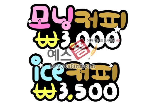 미리보기: 커피메뉴(ice,모닝) - 손글씨 > POP > 음식점/카페