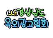 (사)경상남도옥외광고협회