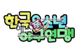 한국유소년야구연맹